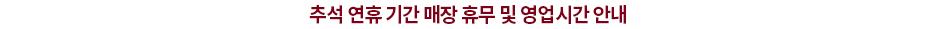 추석 연휴 기간 매장 휴무 및 영업시간