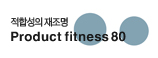 적합성의 재조명 Product fitness 80