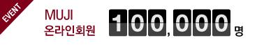 온라인 회원 10만명 달성 기념 이벤트