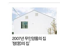 2007년 무인양품의 집 '창(窓)의 집
