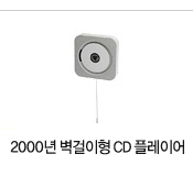 2000년 벽걸이형 CD 플레이어