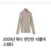 2009년 목이 편안한 터틀넥 스웨터