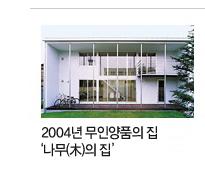 2004년 무인양품의 집 '나무(木)의 집