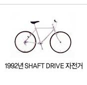 1992년 Shaft Drive 자전거