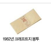 1982년 크래프트지 봉투