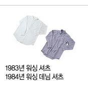 1983년 워싱 셔츠와 1984년 워싱 데님 셔츠