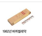 1982년 바퀴벌레 약