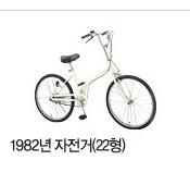 1982년 자전거 22형