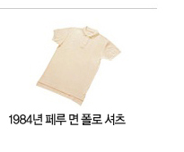 1984년 페루 면 폴로 셔츠