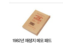 1982년 재생지 메모 패드