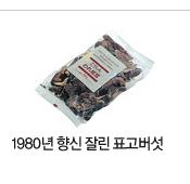 1980년 향신 잘린 표고버섯