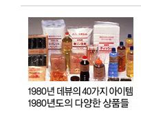 1980년 데뷰의 40가지 아이템과 1980년도의 다양한 상품들