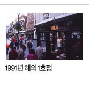 1991년 해외 1호점