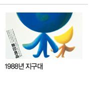 1988년 지구대
