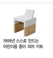 1999년 스스로 만드는 어린이용 종이 의자 키트