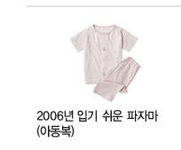 2006년 입기 쉬운 파자마(아동복)