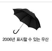 2006년 표시할 수 있는 우산