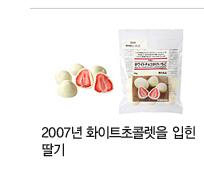 2007년 화이트초콜렛을 입힌 딸기