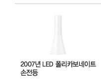 2007년 LED 폴리카보네이트 손전등