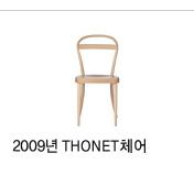 2009년 THONET체어