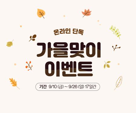 가을이벤트