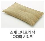 2017 S/S 생활잡화 신상품