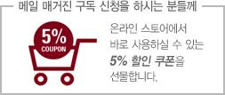 MUJI 메일매거진 구독 신철을 하시는 분들께 온라인스토어에서 바로 사용하실 수 있는 5% 할인쿠폰을 선물합니다.