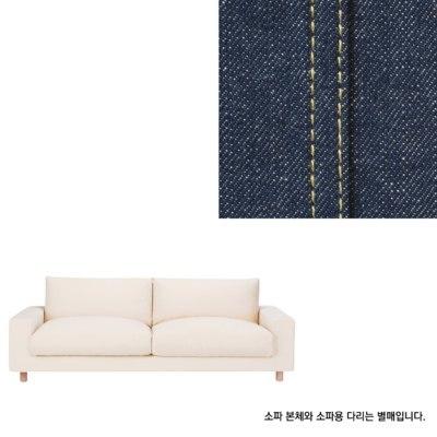 와이드암 다운페더 소파 커버 · 3인용 · 면 데님 · 블루
