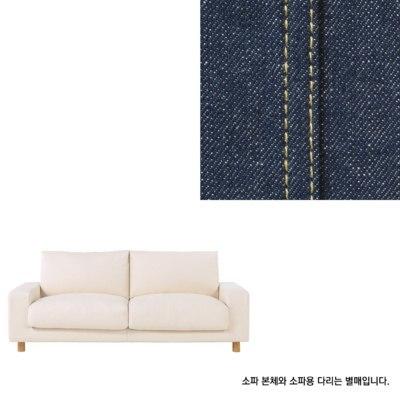 와이드암 다운페더 소파 커버 · 2.5인용 · 면 데님 · 블루