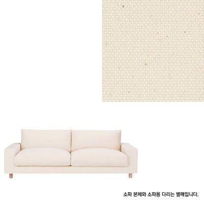 와이드암 다운페더 소파 커버 · 3인용 · 면 캔버스 · 로우 화이트