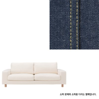 와이드암 소파 커버 · 2.5인용 · 면 데님 · 블루