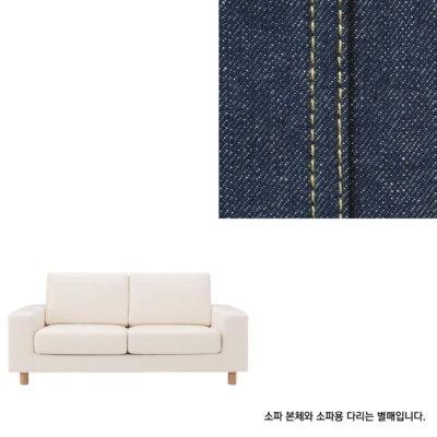 와이드암 소파 커버 · 2인용 · 면 데님 · 블루