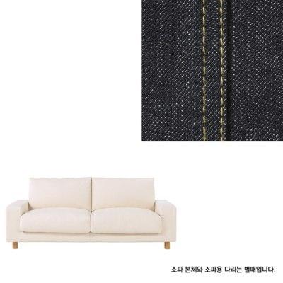 와이드암 다운페더 소파 커버 · 2.5인용 · 면 데님 · 네이비