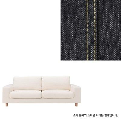 와이드암 소파 커버 · 2.5인용 · 면 데님 · 네이비