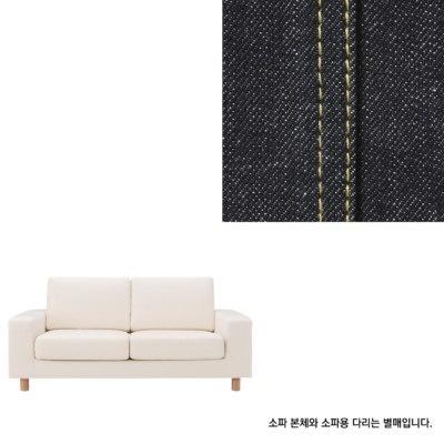와이드암 소파 커버 · 2인용 · 면 데님 · 네이비
