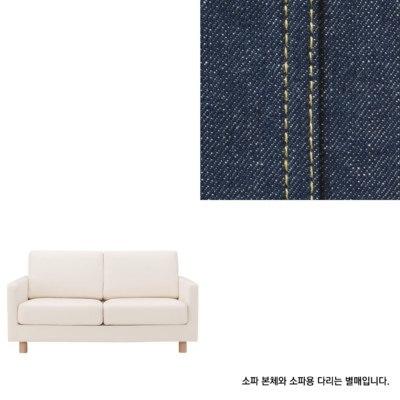 슬림암 소파 커버 · 2인용 · 면 데님 · 블루