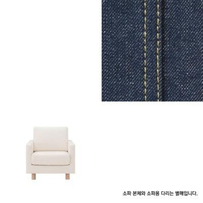 슬림암 소파 커버 · 1인용 · 면 데님 · 블루