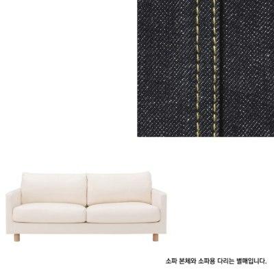슬림암 소파 커버 · 2.5인용 · 면 데님 · 네이비