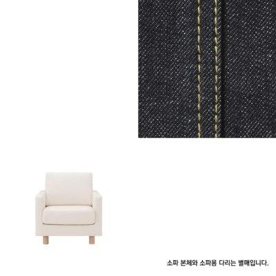 슬림암 소파 커버 · 1인용 · 면 데님 · 네이비