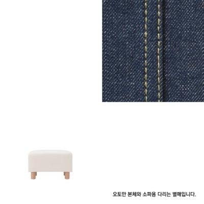 오토만용 · 소파 커버 · 면 데님 · 블루