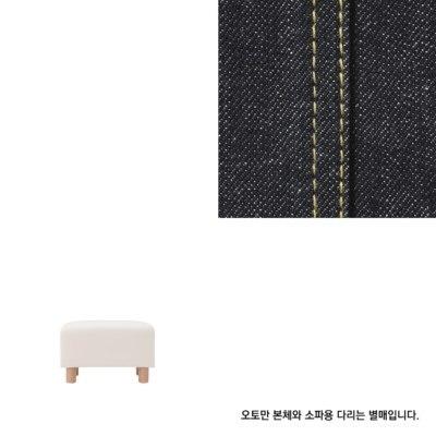 오토만용 · 소파 커버 · 면 데님 · 네이비