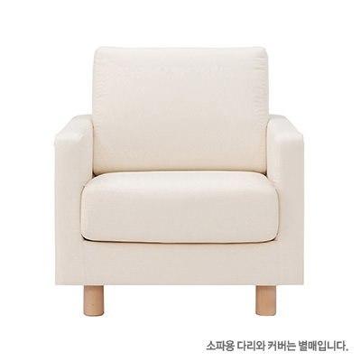 슬림암 소파ㆍ1인용 · 우레탄ㆍ포켓코일