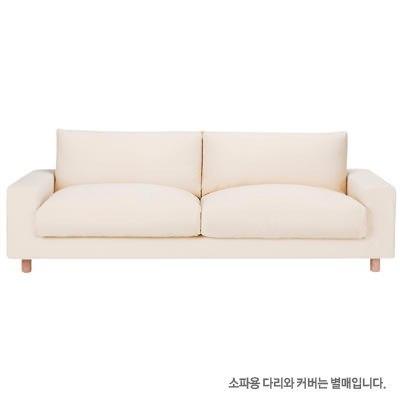 와이드암 소파ㆍ3인용 · 깃털쿠션 2층식ㆍ포켓코일